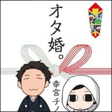 「オタ恋」管理人に直撃!! オタク向け婚活サイトの魅力とは!?