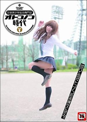 otokonokojidai2011.jpg