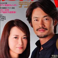 最後の独身大物俳優・竹野内豊に「和久井映見と結婚」のウワサ ゲイ説の払拭なるか