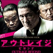 映画『アウトレイジ ビヨンド』にも出演するアノ国民的俳優が歩行困難な状態に!?