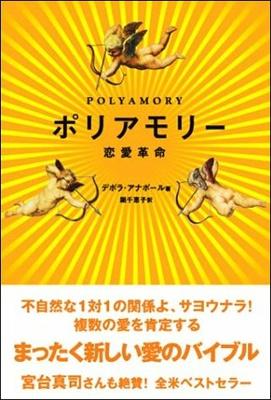 polyamory.jpg