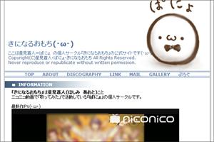 ponyoponyo0419main.jpg