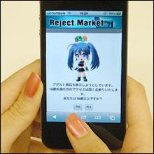 Google・Appleで排除されたアプリだけを売る「リジェクトアプリマーケット」!!
