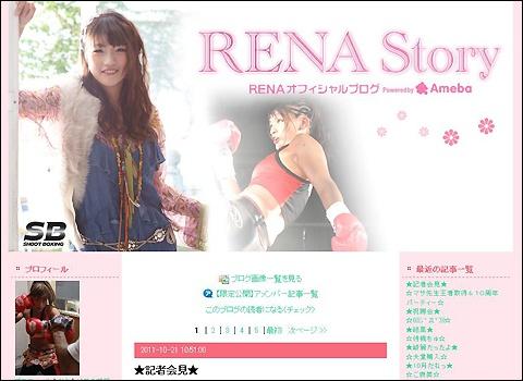 rena1021.jpg