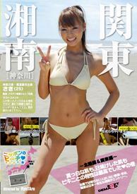 『ニッポンのビーチ2009夏~北陸編&関東編~真っ白な肌も、日焼けした肌もビキニとの相性は最高でしたの巻』