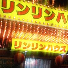 「ハッピャクエン!」出会いの花形舞台、テレクラ・ブーム