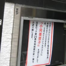 緊急現地リポート【小向美奈子】浅草ロック座