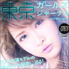 紗栄子の「ポルシェ自慢」に非難轟々…「銭ゲバ、仕事デキる風の装いがイタい」