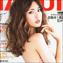 紗栄子、ハワイにコンドミニアム購入で批判噴出!