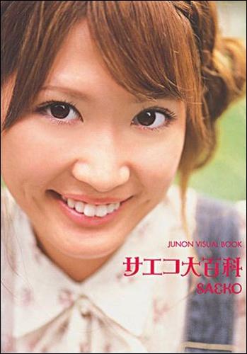 saeko_saekodaihyakka0305.jpg