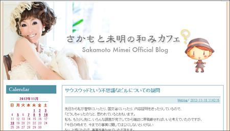 sakamotomimei1120.jpg