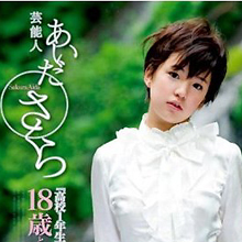 Tバックの人気アイドル・あいださくら 18歳2カ月の衝撃AVデビュー!
