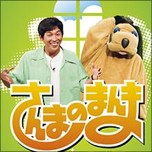 明石家さんま「えらい2本撮りやった」 酒井法子・中島知子、『さんまのまんま』に連続出演