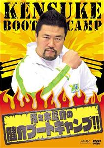 佐々木健介の健介ブートキャンプ