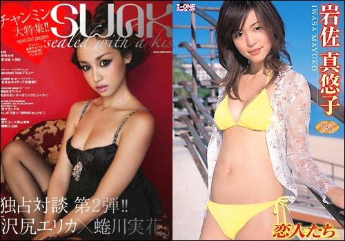 sawajiri_iwasa1018.jpg
