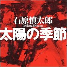 陰部の疼きが......近代日本文学のエロ傑作選!
