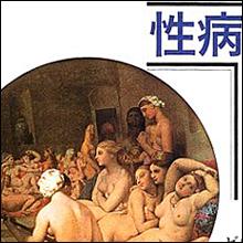 日本でも増加傾向にある「梅毒」、その名称と歴史