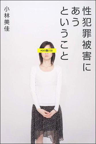 seihanzai0107.jpg