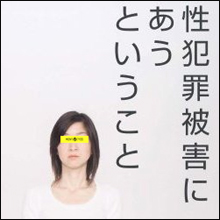 韓国で始まった性犯罪者告知制度と世界各国の性犯罪者への対策