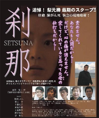 setuna0406.jpg