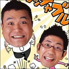 アンタッチャブル・コンビ復活報道に怯える芸人とは!?