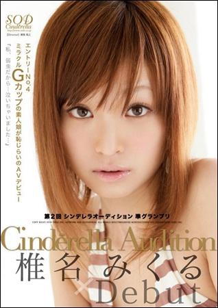 shiinamikuru_dvd.jpg