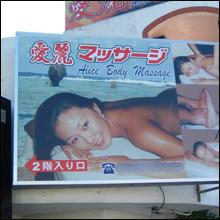 【世界風俗探訪・グアム編】ソープにデリヘル、客引きに無料案内所…日本と変わりナシ!?