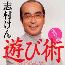 「最後の大御所独身」志村けん、加藤綾子アナに陥落寸前!?