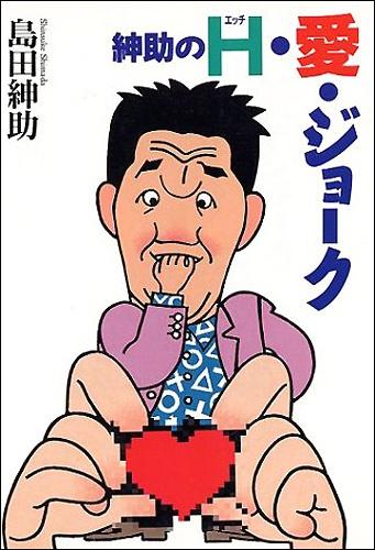 shinsukenta1110.jpg