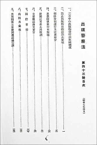 shupankeisatu1130_02.jpg