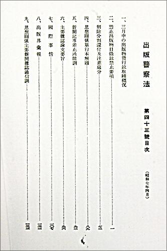 shupankeisatu1130_03.jpg
