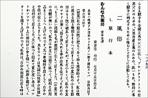 shupankeisatu1130_05.jpg