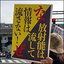 「マスコミは原発事故について正しい報道をせよ!」原発・東電に対するメディアの姿勢に抗議するデモ