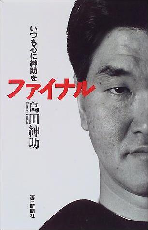 sinsukefainal0830.jpg