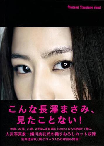smartnagasawamasami.jpg