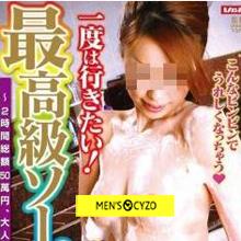1カ月で200万円はラクに稼ぐ人気風俗嬢に密着取材!