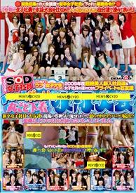『2009 SOD女子社員ドキッ!! ポロリだらけの丸ごと下着水泳大会』