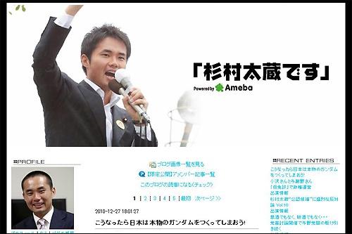 sugimura0809.jpg