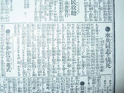 suiheiP1020356.jpg
