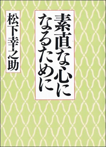 sunaonakokoro1226.jpg