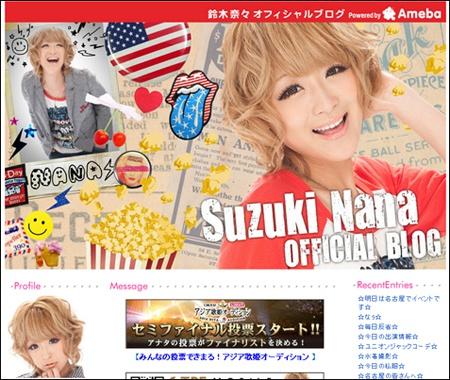 suzukinanablog.jpg