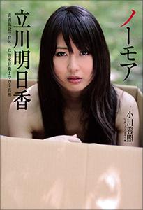 tachikawa1011main.jpg
