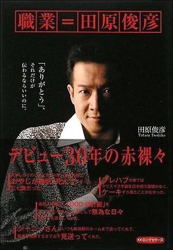 tahara0601.jpg