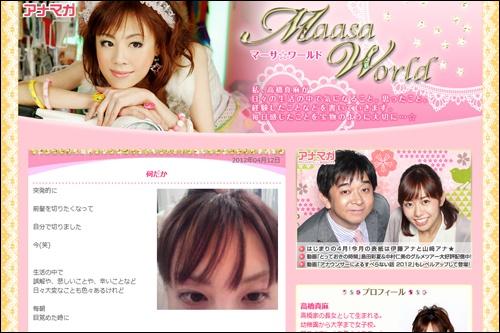 takamasa0412.jpg