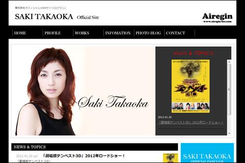 takaoka0221.jpg