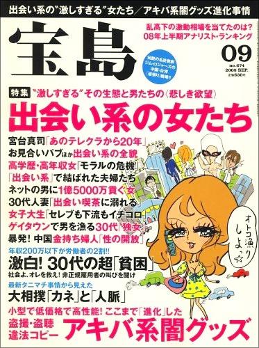 takarajima1221.jpg