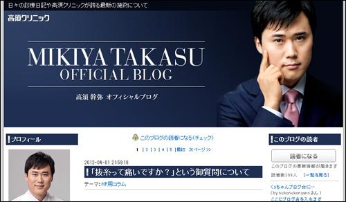 takasumusuko0402.jpg