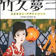 【日本のアダルトパーソン列伝】女性運なき俊才画家・竹久夢二