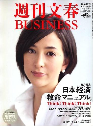 takigawabunshun0411.jpg