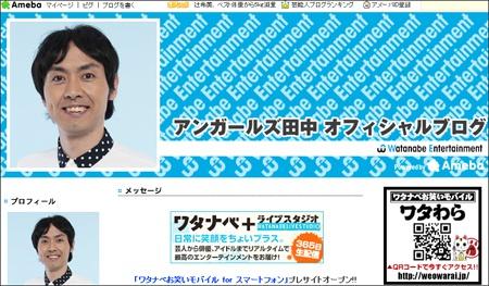 tanakachin1003.jpg